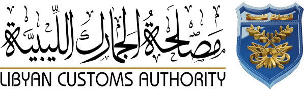 Libyan Customs Authority – مصلحة الجمارك الليبية