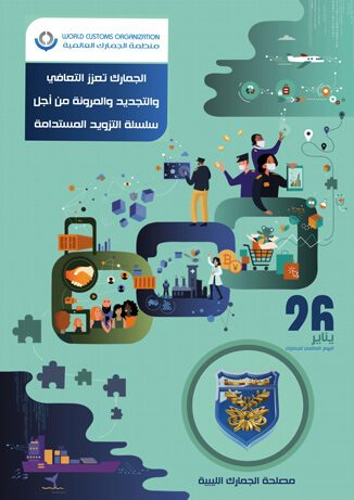 world-customs-organization-libyan